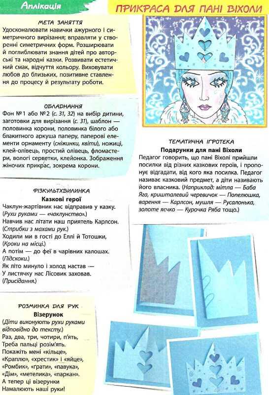 Альбом з аплікації, ліплення 6 рік життя 1 частина (Д133005У Н. В. Яковлева. Ранок)