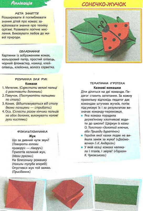 Альбом з аплікації, ліплення 6 рік життя 2 частина (Д133006У Н. В. Яковлева. Ранок)