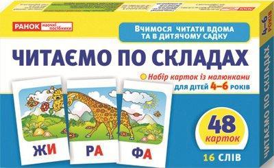 Навчальні картки читаємо по складах Подробнее на: https://mnogoigr.com.ua/rozdavalniy-materiali-navhalni-krtki-3994-hitaemo-po-bukvam-11106016y