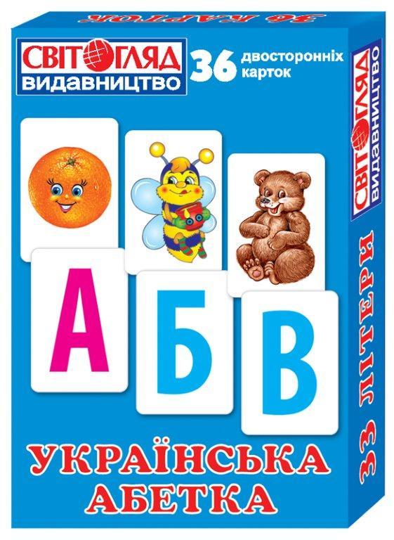 Українська абетка. Двосторонні роздавальні картки, 36 шт. (Ранок, 13106045У) - Пропонуємо вам набір з 36 двосторонніх карток: 33 картки з буквами українського алфавіту та зображеннями тварин на звороті, а також три картки з розділовими знаками.