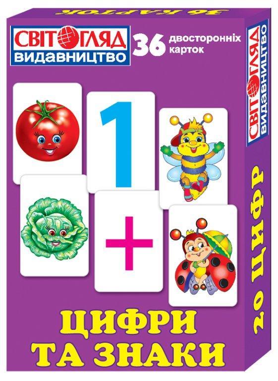 Цифри та знаки. Двосторонні роздавальні картки, 36 шт. (Ранок, 13106048У)