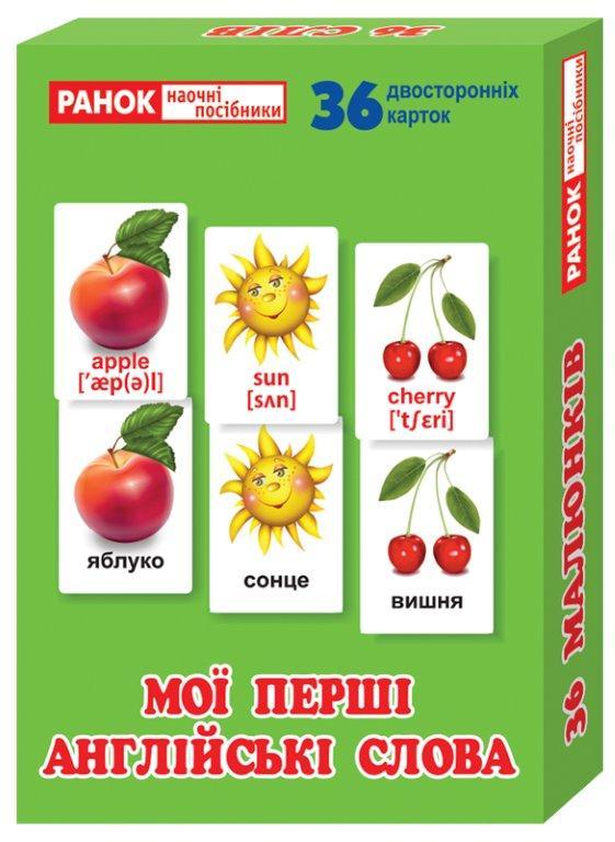 Мої перші англійські слова, Двосторонні роздавальні картки (Ранок, 13106079У)