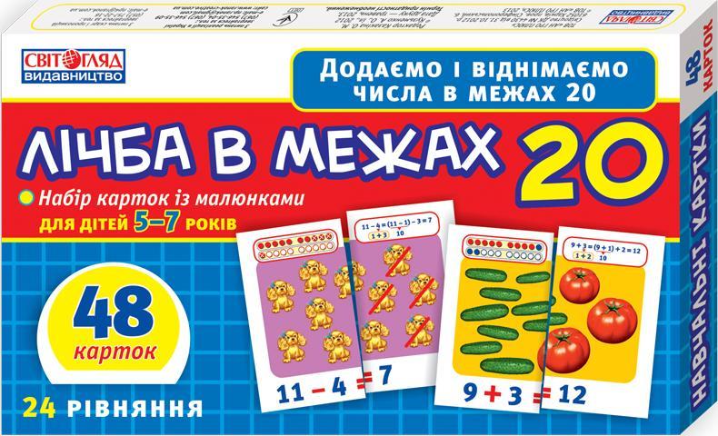 Навчальні картки