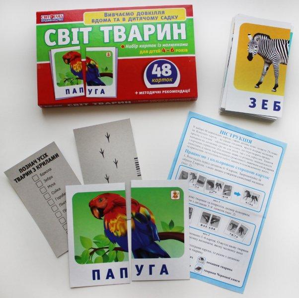 Навчальні картки Світ Тварин, 131690054У Свiтогляд