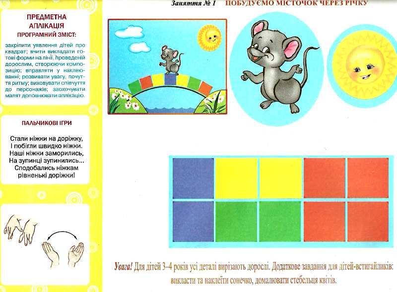 Зошит з аплікації Молодша група 3-4 роки