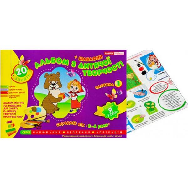 Альбом з дитячої творчості Середній вік 3-4 роки Частина 1 + шаблони (5321)