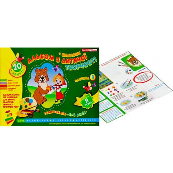 Альбом з дитячої творчості Старший вік 4-6 роки Частина 1 + шаблони (5322)