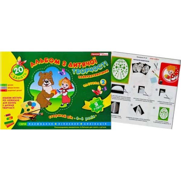 Альбом з дитячої творчості Старший вік 4-6 роки Частина 2 + шаблони (5325)