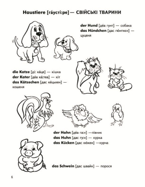 Вчимо німецьку без проблем