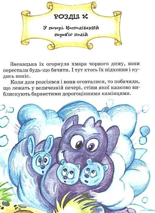 Книга Секрет Васі Кицина
