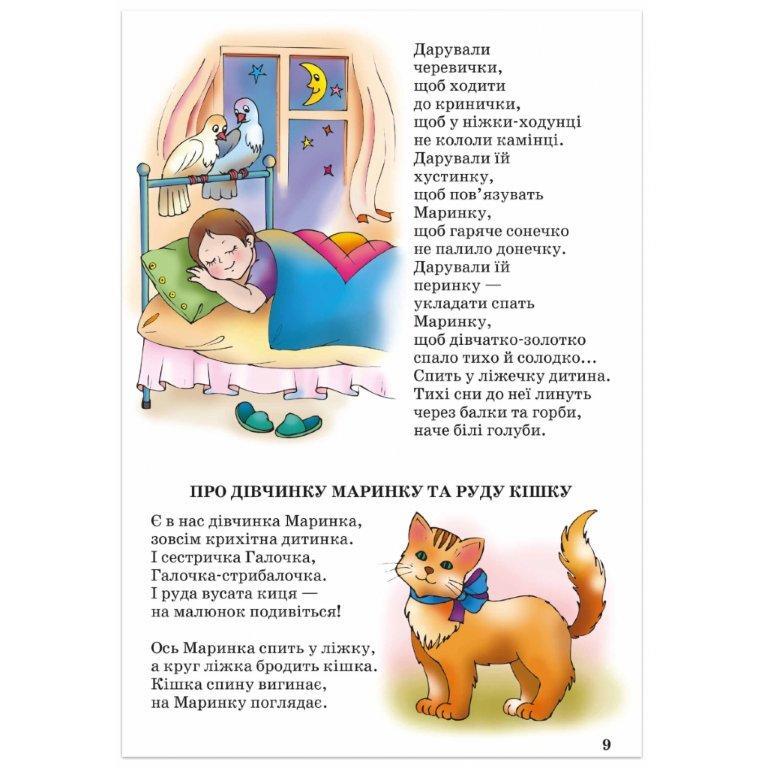 Книга Олівець малювець Наталя Забіла