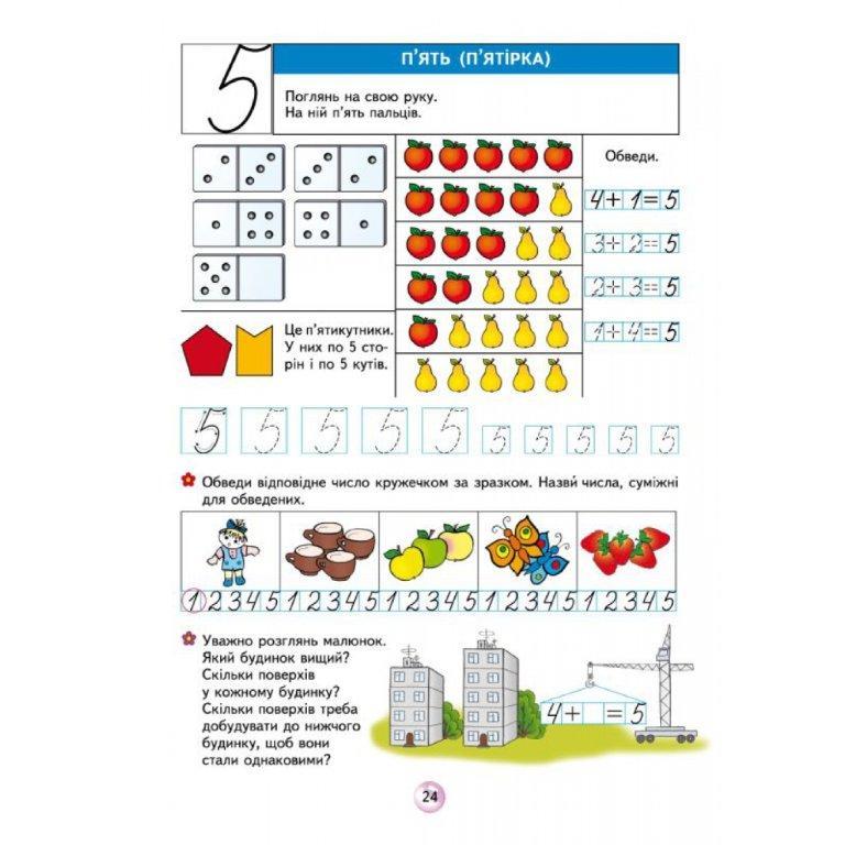 Посібник Математика та логіка Федієнко
