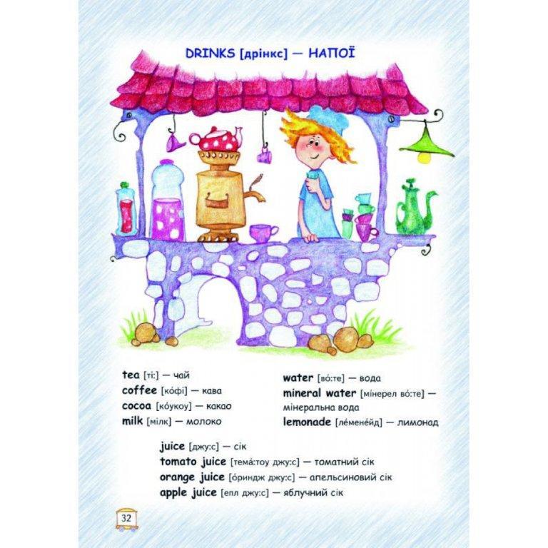 Англійська для дошкільнят