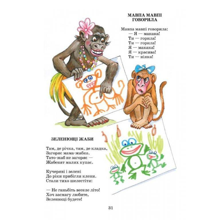 Книга Веселі Хтосики Ганна Чубач