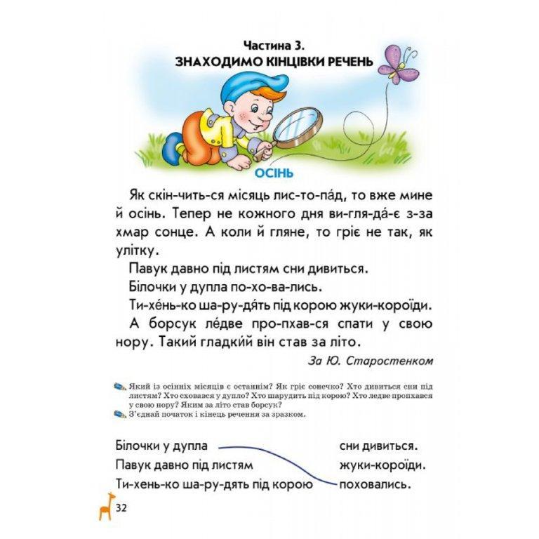 Книга для читання та розвитку зв'язного мовлення Федіенко