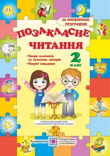 Позакласне читання. 2 клас. Кордуба Н. 128 c., 9789660717343 СХВАЛЕНО!
