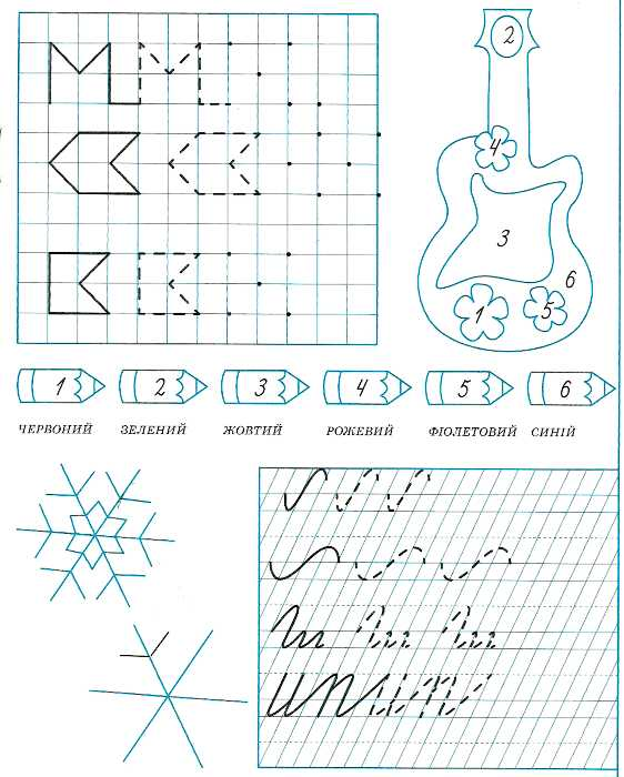 Вивчаємо букви.