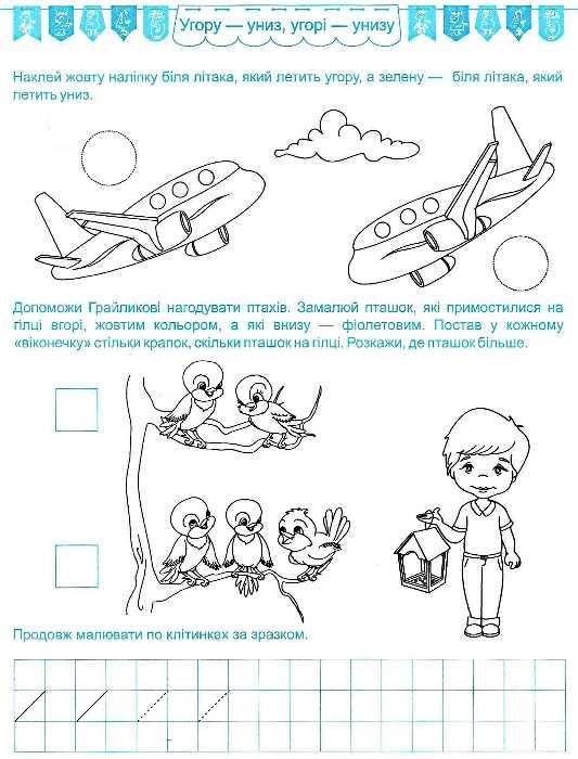 Математика для малят. Робочий зошит для дітей на 5-му році життя