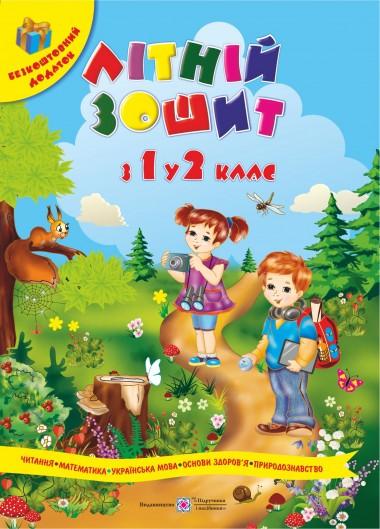 Літній зошит з 1 у 2 клас