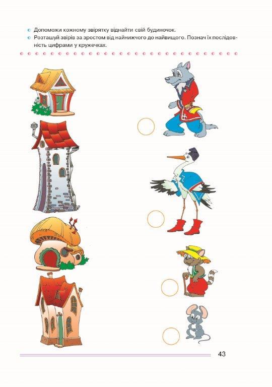 Зошит Розвивальні ігри та вправи для дітей 5-6 року