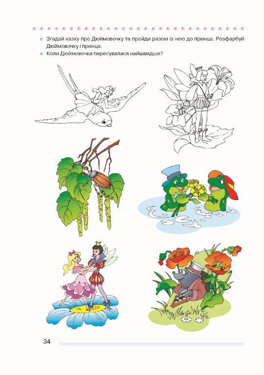 Розвивальні ігри та вправи для дітей 5-6 року