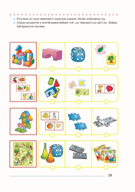ігрові вправи для дітей 6-7 років