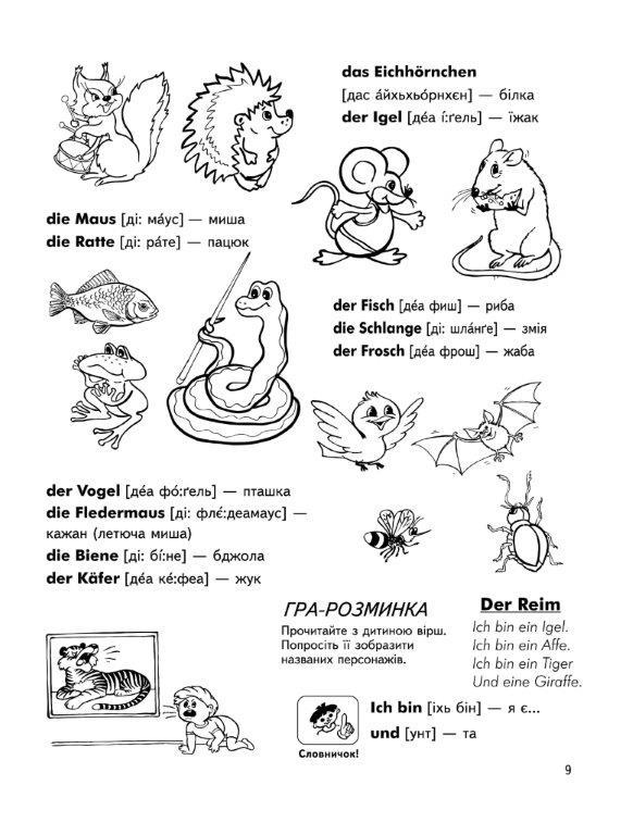 Підручники з німецької мови для початківців