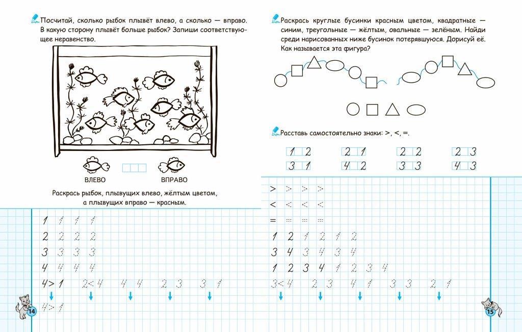 Тетрадь Федиенко Математические прописи, 48 с.