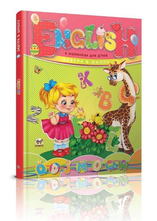 Словник English в малюнках для дітей