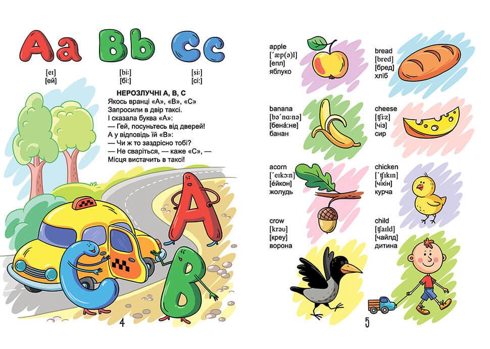 Словник English для дітей, Про все на світі