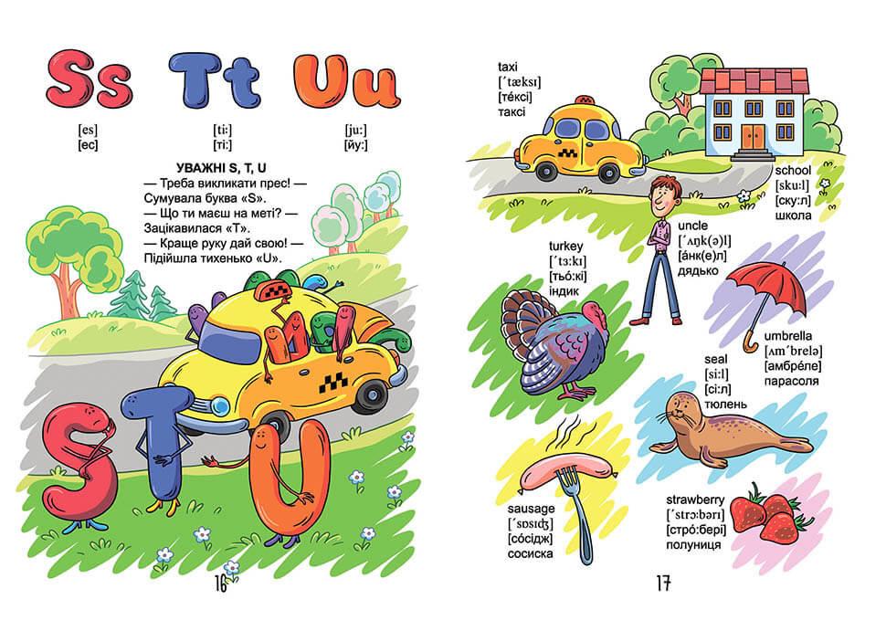 English для дітей, Про все на світі