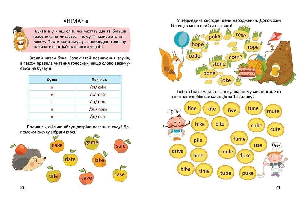 Посібник Тренажер з читання англійською
