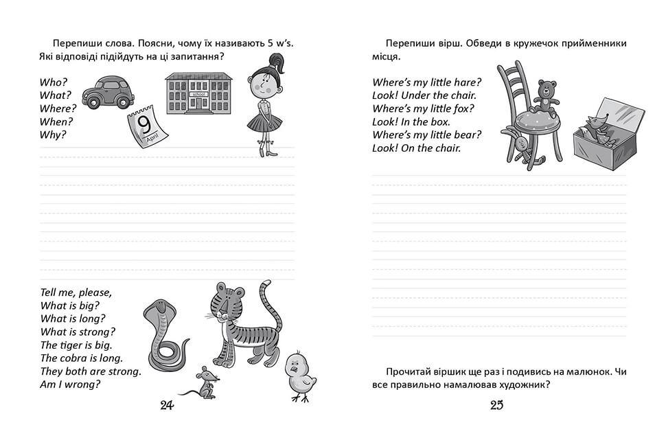 Цікаві рецепти англійської граматики рівня 1