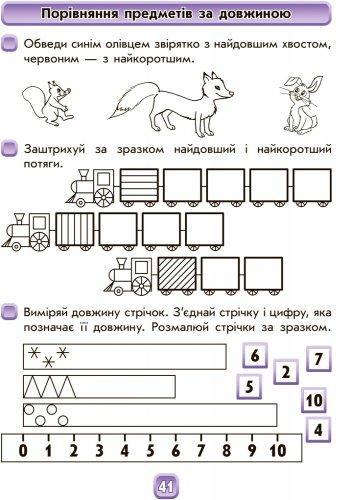 Майбутньому першокласнику - Математика