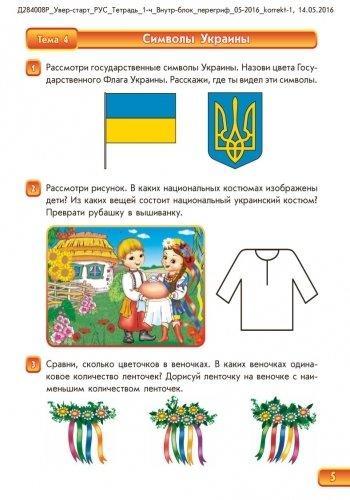 Тетрадь будущего первоклассника 1 часть, Д284018Р, Ранок Назаренко А. А.