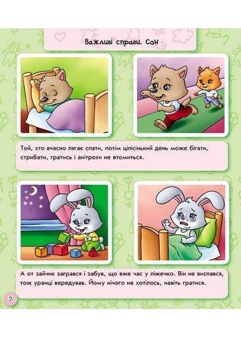 Энциклопедия в картинках для малышей