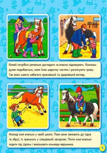 Енциклопедія в картинках Тварини на фермі
