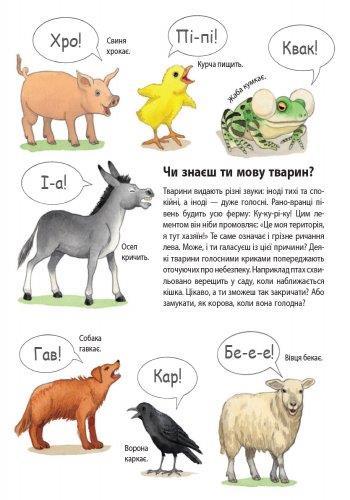 Моя перша мальована енциклопедія тварини - Ваш малюк цікавиться тваринами і тому в нього безліч запитань? Відкрийте разом із дитиною цю енциклопедію в картинках і дізнайтеся, які тварини де живуть і чим небезпечні дикі звірі, чи вміють наші менші брати говорити і які в них дитинчата.