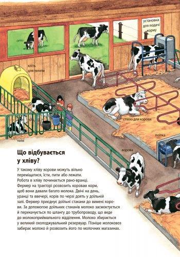 Моя перша мальована енциклопедія Ферма