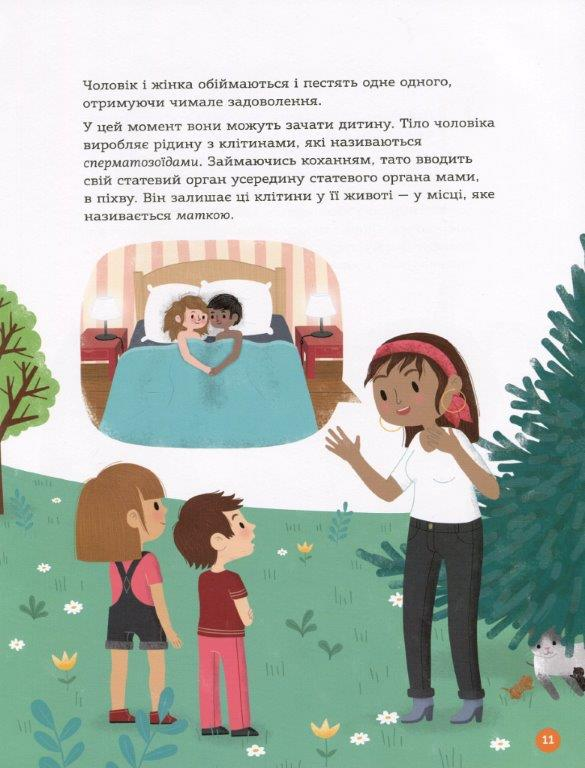 Книга Енциклопедія статевого життя 4-6 років