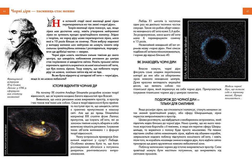 Книга Космічні відкриття