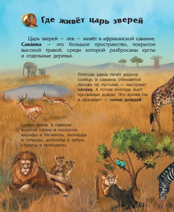 Енциклопедія Наша планета