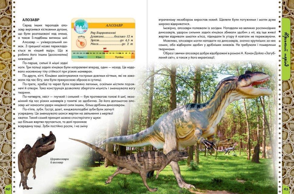 про динозаврів