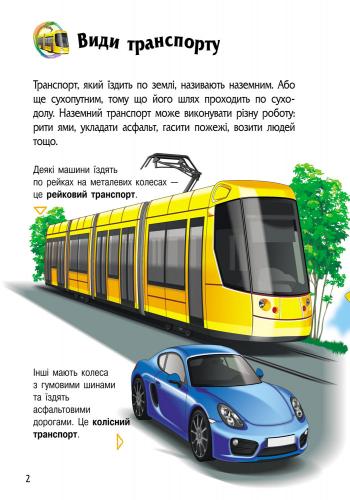 Енциклопедія дошкільника Транспорт Ранок