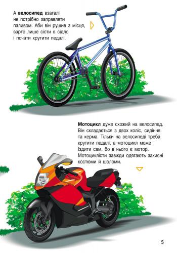 Енциклопедія дошкільника Транспорт