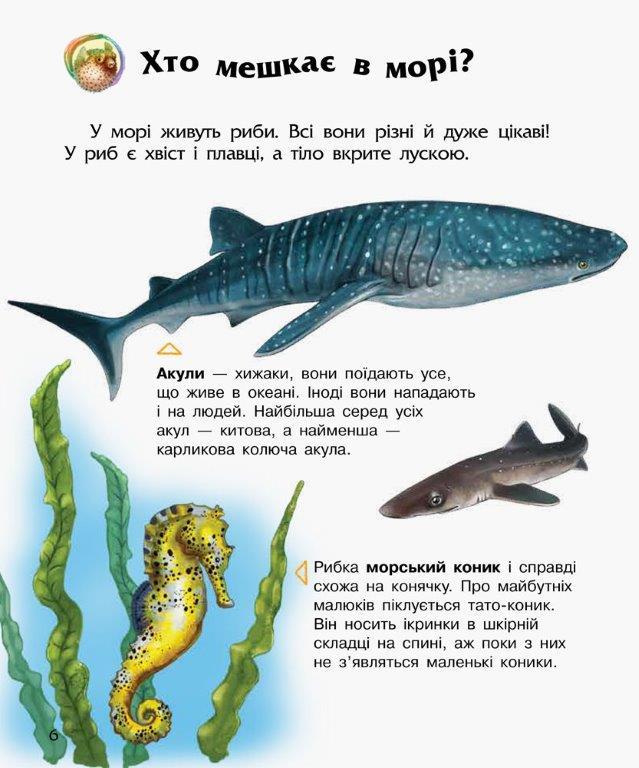 Енциклопедія дошкільника Океани та моря