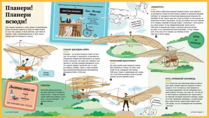 Історія літаків Ранок