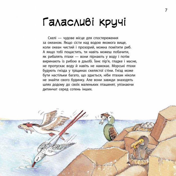 Книга Наука розповідає про океан Ранок