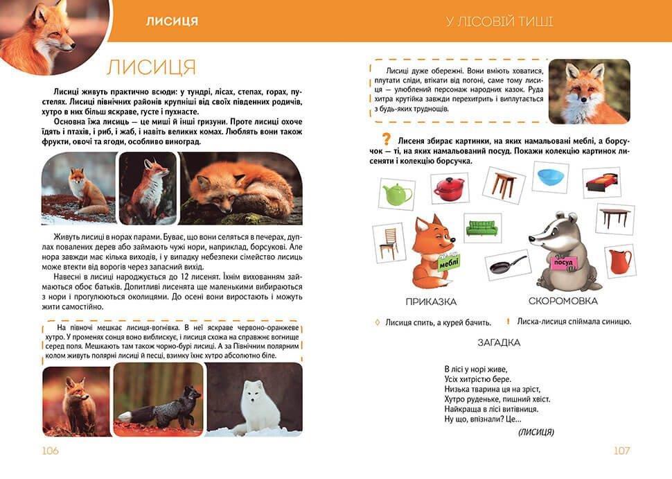 Енциклопедія Велика книга про тварин