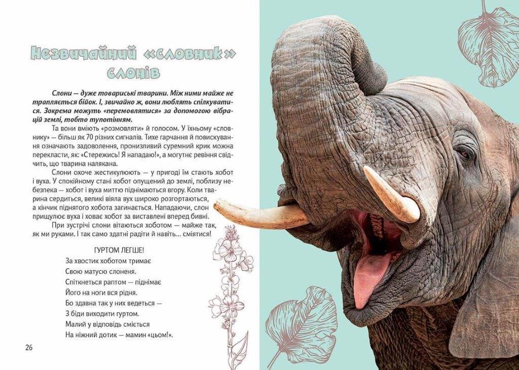 Енциклопедія Вусохвості й лапокрилі